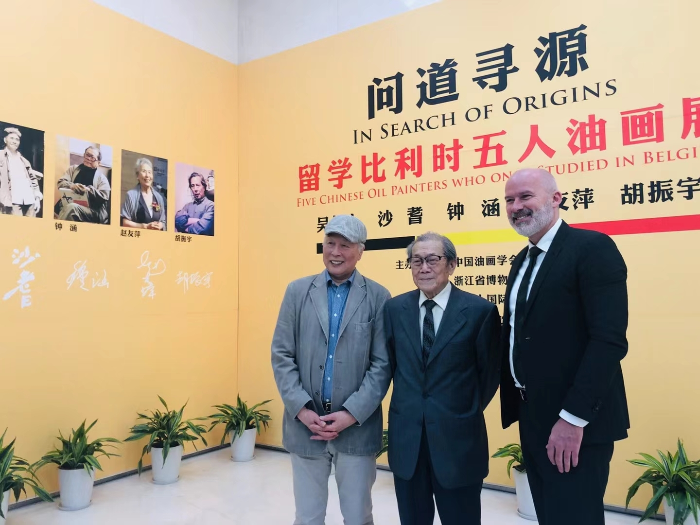 Photo Fan Peng - From left to right: Mr. Hu Zhenyu, Mr. Zhong Han and Mr. Bruno Jans, Consul General of Belgium in Shanghai